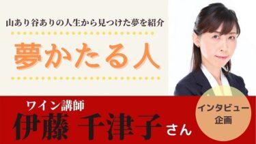 ワイン講師:伊藤千津子さんの人生から学ぶ「夢の見つけ方と夢の叶え方」