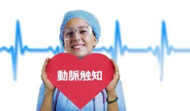 現場看護師必見!血圧計がないのにショック患者に遭遇?動脈触知で血圧の目安を知ろう!