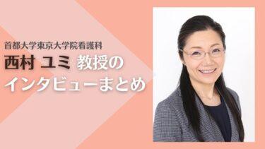 【西村ユミインタビューまとめ】看護現場や現象学に悩みを抱えた看護師におすすめ!
