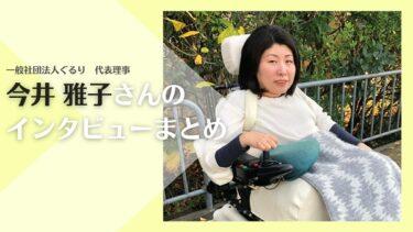 【今井雅子インタビューまとめ】地域で多様な人生に触れたい方におすすめ!