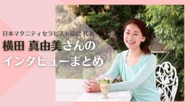 【横田真由美インタビューまとめ】アロマデザイナーやママで起業に興味ある方におすすめ!