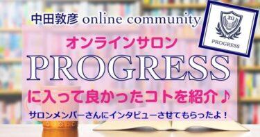 中田敦彦オンラインサロンPROGRESSで出会った5名のメンバーさんの夢を紹介①