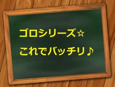【ゴロシリーズまとめ】急変現場で役立つ語呂をご紹介!できる看護師になれる!
