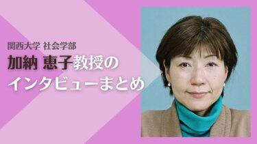 【加納恵子インタビューまとめ】自分らしさに悩んでいる人や社会の問題を解決したい人におすすめ!