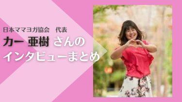 【カー亜樹インタビューまとめ】ママになって働き方を変えたい・ママヨガで起業したい人におすすめです!