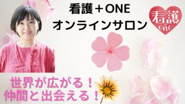 【メンバー募集】『看護+ONE』オンラインサロン始めます!オンラインコミュニティでhappyに♪