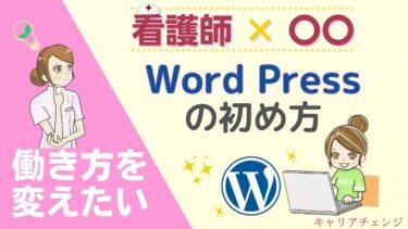 【看護師×ブロガー】IT初心者がWordPress(ワードプレス)でブログを始める手順を紹介!