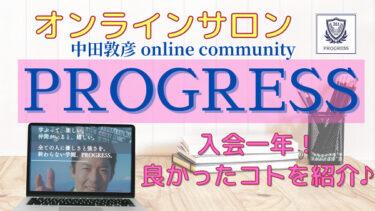 『PROGRESS』に入会して1年!看護師向けのオンラインサロンやYouTubeを立ち上げて個人の活動に変化がありました♪