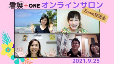 「看護+ONEオンラインサロン」では、毎月ZOOM交流会を開催しています!新しい出会いにワクワクしませんか?