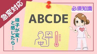救急で必須知識!急変対応に強くなりたい看護師は「ABCDE」をマスターしよう!