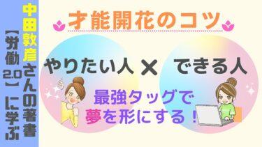 【才能開花のコツ】中田敦彦さん著書『労働2.0』を学ぶ!「やりたい人」×「できる人」の最強タッグで夢を形にする!