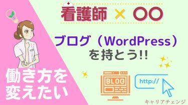 「看護師×〇〇」ブログを運営してキャリアチェンジを目指そう!ブログ運営のメリットをご紹介♪